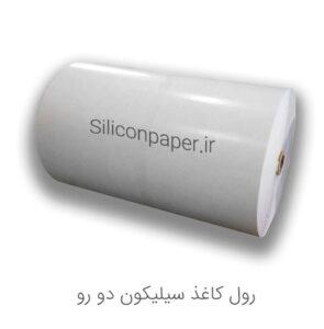 رول کاغذ سیلیکون دو رو