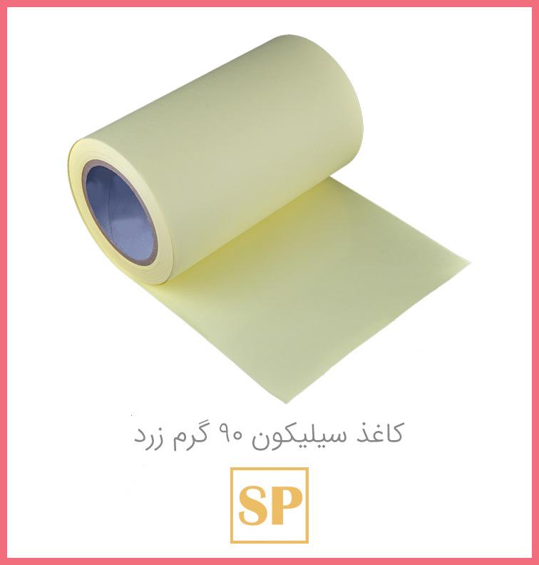 کاغذ سیلیکونی نچسب 90 گرم زرد